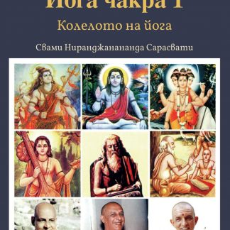 Книга за йога