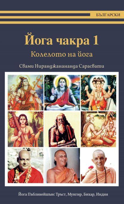 Йога чакра 1, книга
