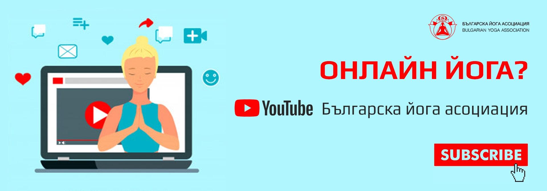 Българска йога асоциация Youtube